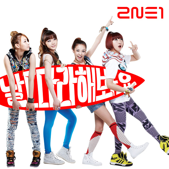 2NE1 - Try To Copy Me /// Single Alb�m